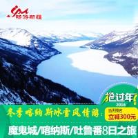 【冰雪风情游】魔鬼城、喀纳斯、吐鲁番、禾木冬季冰雪风情8日游