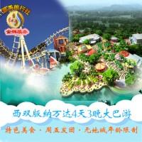 云南西双版纳4日游傣寨大佛寺泼水万达陆乐主题乐园打洛跟团旅游
