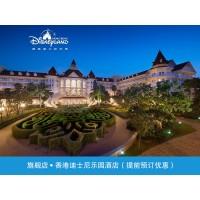 旗舰店香港迪士尼乐园酒店限时住宿优惠7折起 (提前7-14天预订)